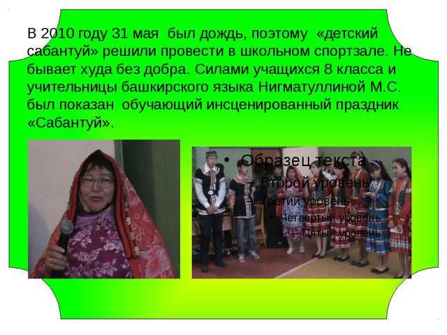 В 2010 году 31 мая был дождь, поэтому «детский сабантуй» решили провести в ш...