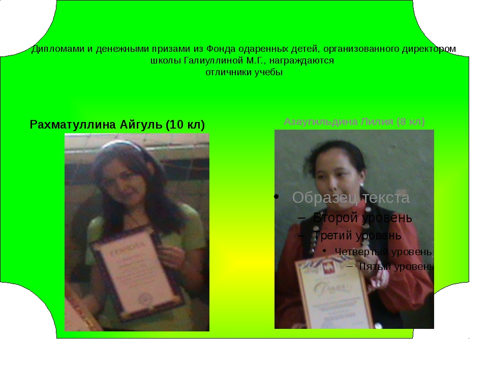 Дипломами и денежными призами из Фонда одаренных детей, организованного дире...
