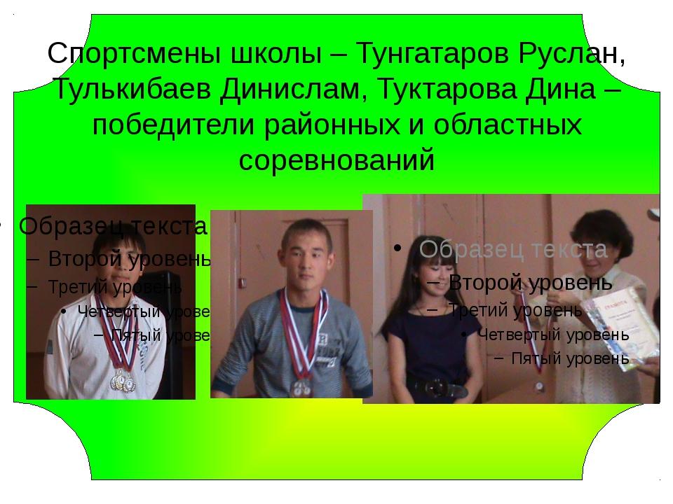 Спортсмены школы – Тунгатаров Руслан, Тулькибаев Динислам, Туктарова Дина –...