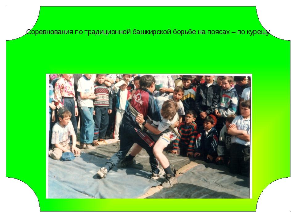 с Соревнования по традиционной башкирской борьбе на поясах – по курешу