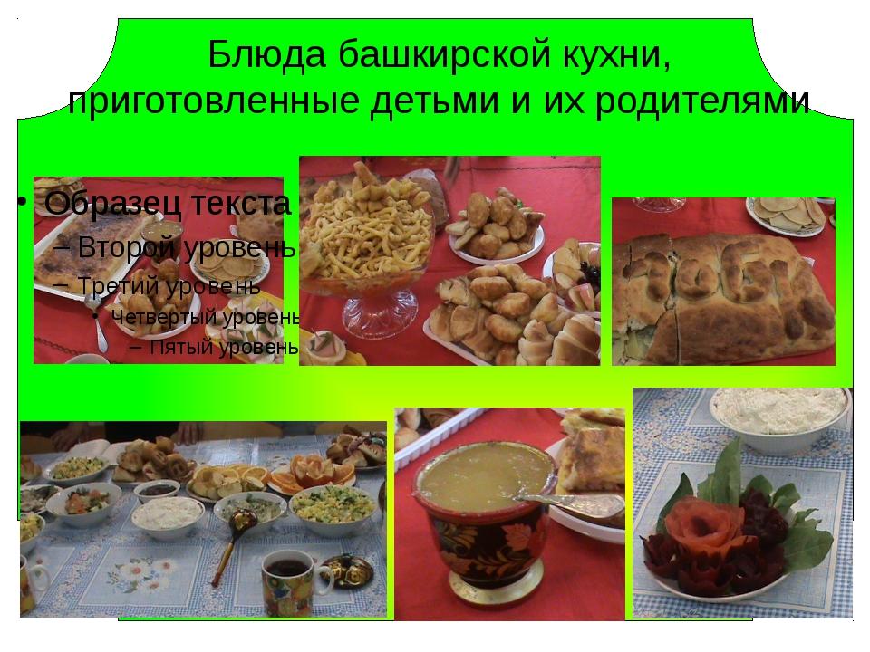 Блюда башкирской кухни, приготовленные детьми и их родителями