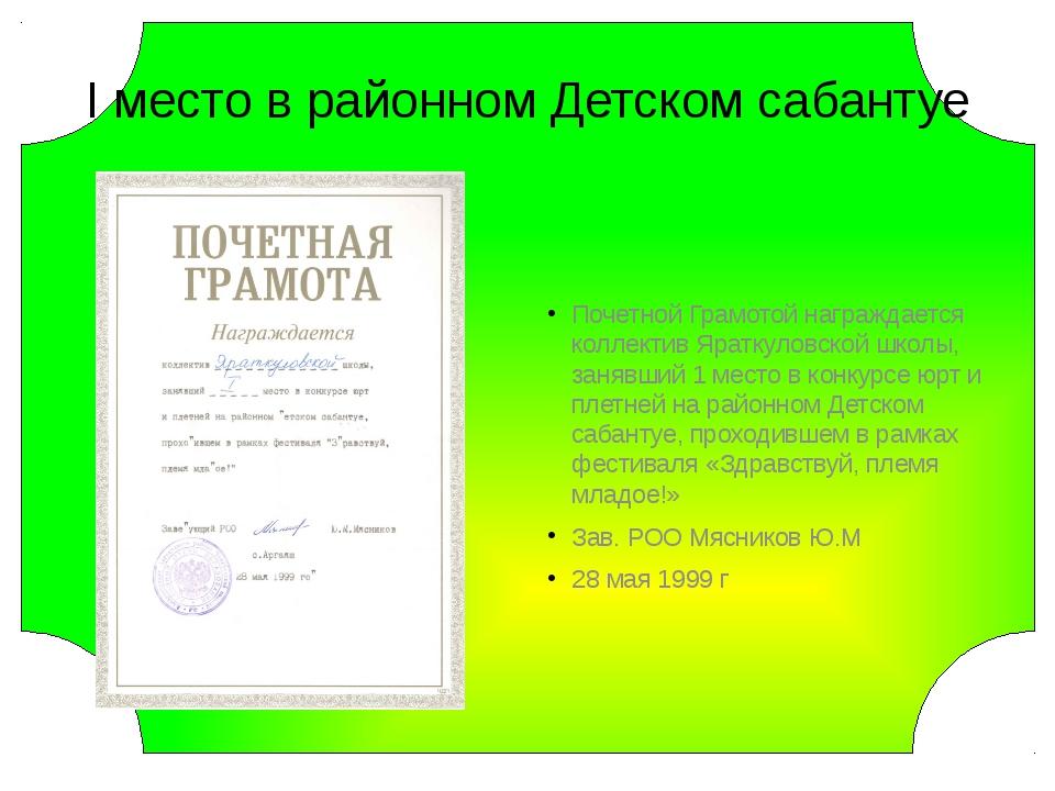 I место в районном Детском сабантуе  Почетной Грамотой награждается коллект...