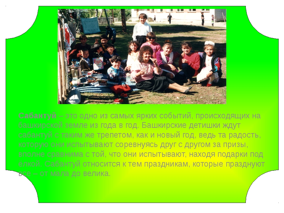 Сабантуй – это одно из самых ярких событий, происходящих на башкирской земле...