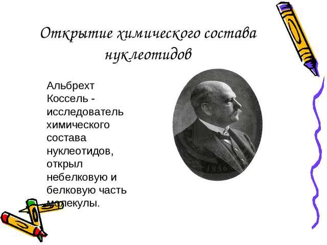 Открытие химического состава нуклеотидов Альбрехт Коссель - исследователь хим...