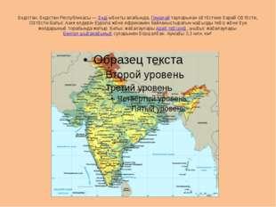Үндістан, Үндістан Республикасы — Үнді мұхиты алабында, Гималай тауларынан оң