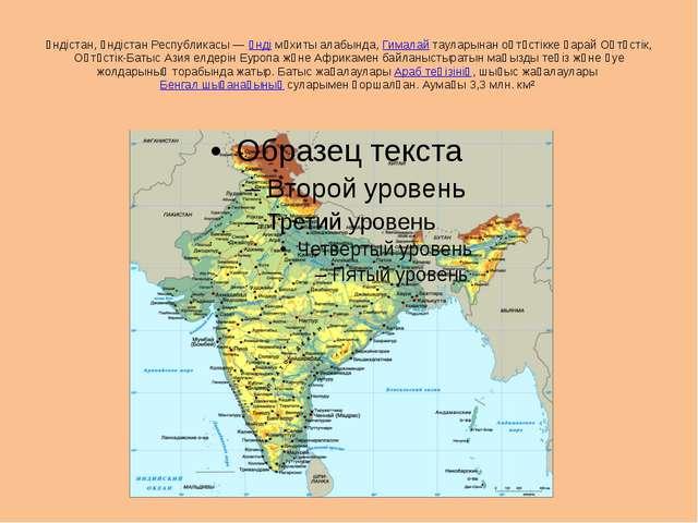 Үндістан, Үндістан Республикасы — Үнді мұхиты алабында, Гималай тауларынан оң...