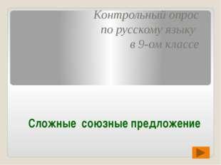 Сложные союзные предложение Контрольный опрос по русскому языку в 9-ом классе