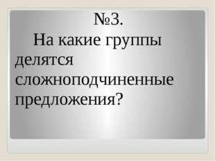 №3. На какие группы делятся сложноподчиненные предложения?
