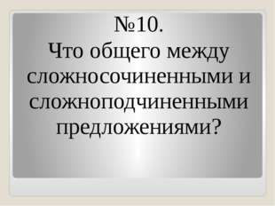 №10. Что общего между сложносочиненными и сложноподчиненными предложениями?