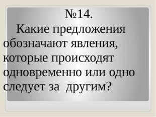 №14. Какие предложения обозначают явления, которые происходят одновременно ил