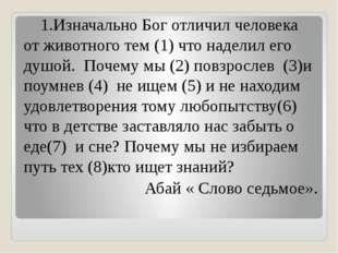 1.Изначально Бог отличил человека от животного тем (1) что наделил его душой