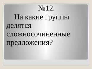 №12. На какие группы делятся сложносочиненные предложения?