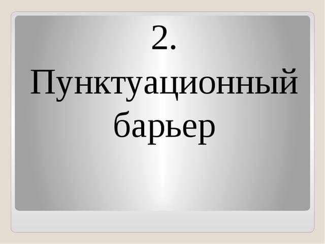 2. Пунктуационный барьер
