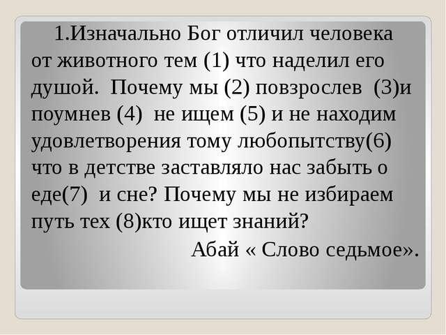 1.Изначально Бог отличил человека от животного тем (1) что наделил его душой...