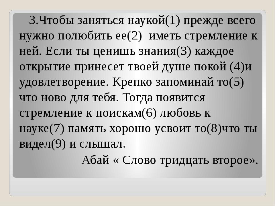 3.Чтобы заняться наукой(1) прежде всего нужно полюбить ее(2) иметь стремлени...