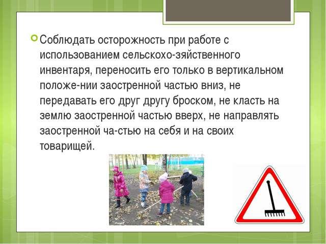 Соблюдать осторожность при работе с использованием сельскохозяйственного инв...