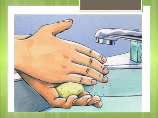 Тщательно вымыть руки с мылом.