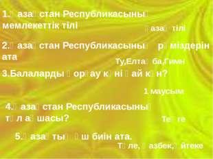 1.Қазақстан Республикасының мемлекеттік тілі қазақ тілі 2.Қазақстан Республик