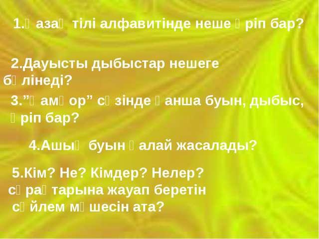 1.Қазақ тілі алфавитінде неше әріп бар? 2.Дауысты дыбыстар нешеге бөлінеді? 3...