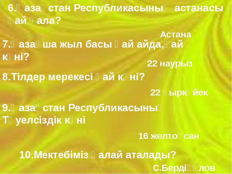 6.Қазақстан Республикасының астанасы қай қала? Астана 7.Қазақша жыл басы қай...
