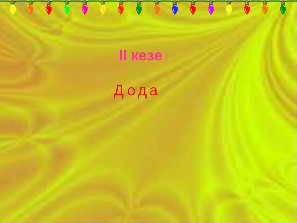 ІІ кезең Дода