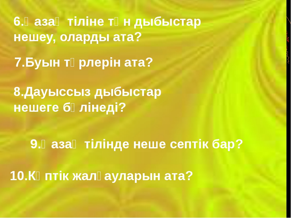 6.Қазақ тіліне тән дыбыстар нешеу, оларды ата? 7.Буын түрлерін ата? 8.Дауысс...