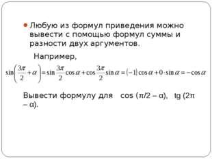 Любую из формул приведения можно вывести с помощью формул суммы и разности д