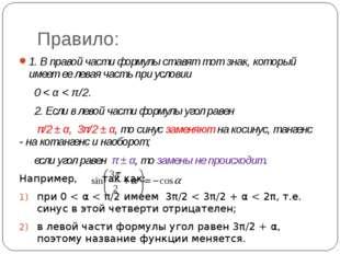 Правило: 1. В правой части формулы ставят тот знак, который имеет ее левая ча