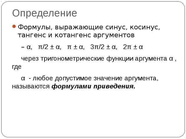 Определение Формулы, выражающие синус, косинус, тангенс и котангенс аргументо...
