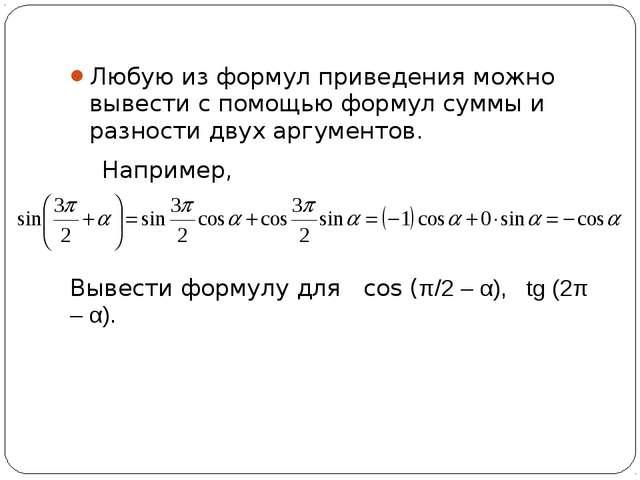 Любую из формул приведения можно вывести с помощью формул суммы и разности д...