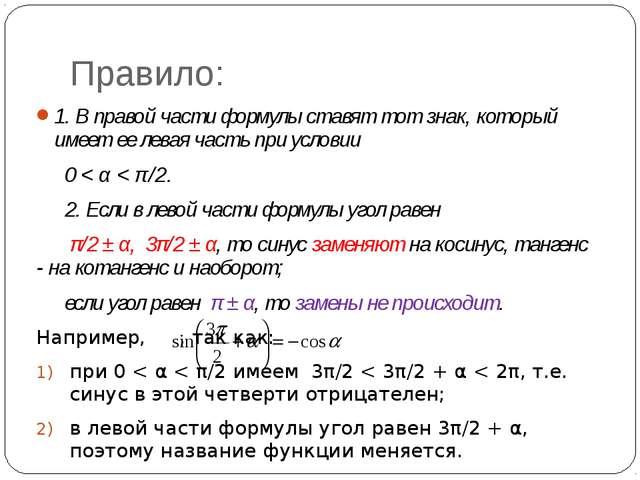 Правило: 1. В правой части формулы ставят тот знак, который имеет ее левая ча...