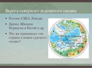 Берега северного ледовитого океана Россия, США, Канада Дания, Швеция, Норвеги