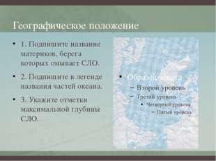 Географическое положение 1. Подпишите название материков, берега которых омыв