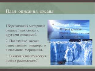 План описания океана 1Берегаткаких материков омывает, как связан с другими ок
