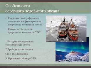 Особенности северного ледовитого океана Как влияет географическое положение н