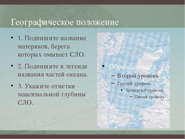 Географическое положение 1. Подпишите название материков, берега которых омыв...