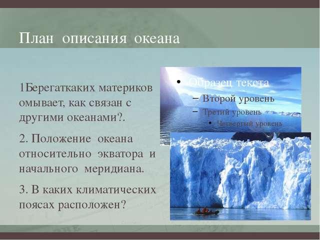План описания океана 1Берегаткаких материков омывает, как связан с другими ок...