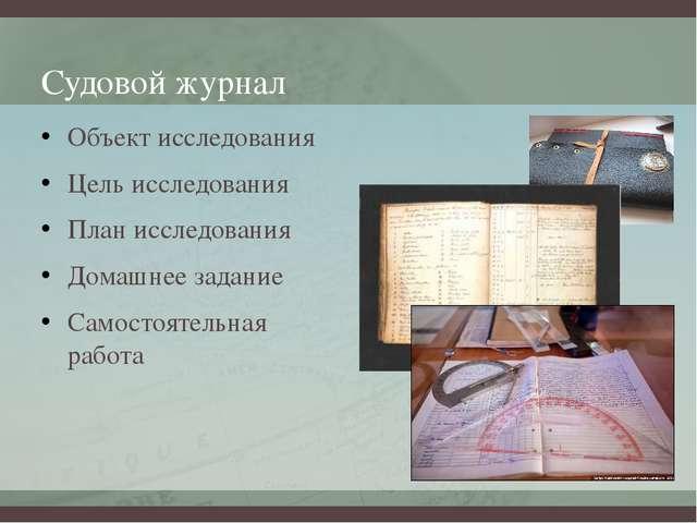 Судовой журнал Объект исследования Цель исследования План исследования Домашн...