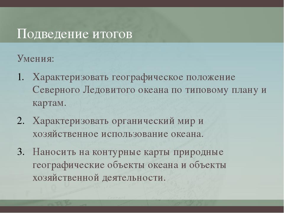 Подведение итогов Умения: Характеризовать географическое положение Северного...