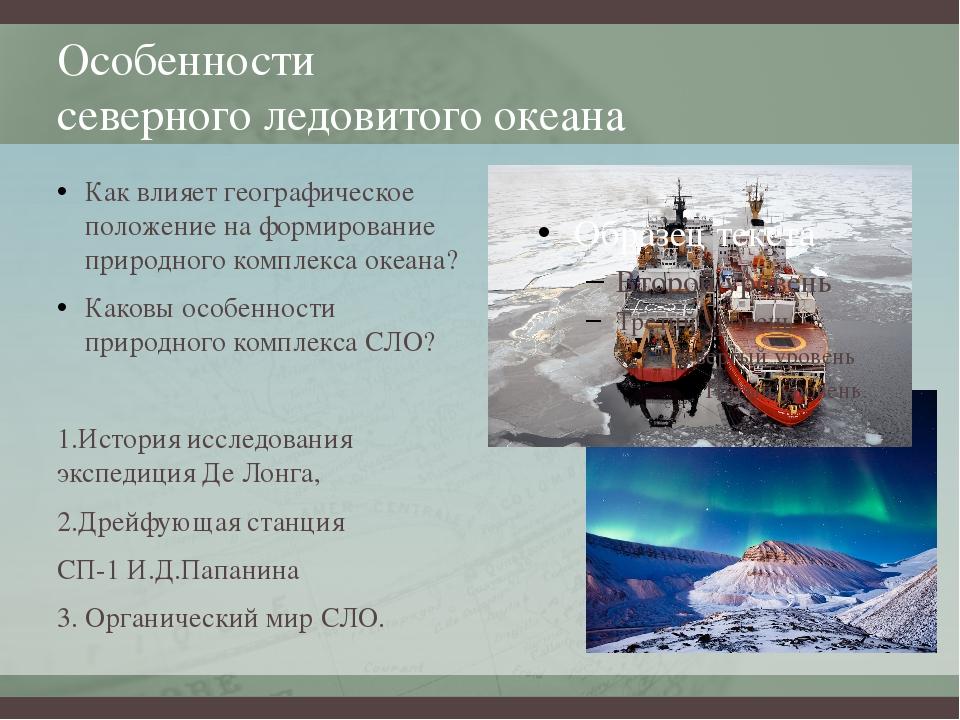 Особенности северного ледовитого океана Как влияет географическое положение н...