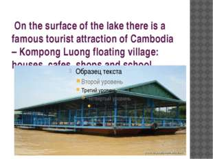 On the surface of the lake there is a famous tourist attraction of Cambodia