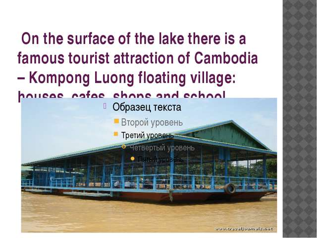 On the surface of the lake there is a famous tourist attraction of Cambodia...