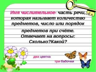 Имя числительное- часть речи, которая называет количество предметов, число и
