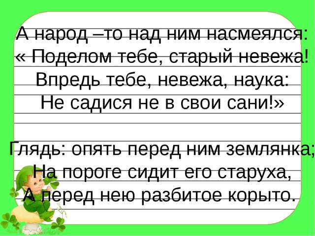 А народ –то над ним насмеялся: « Поделом тебе, старый невежа! Впредь тебе, не...