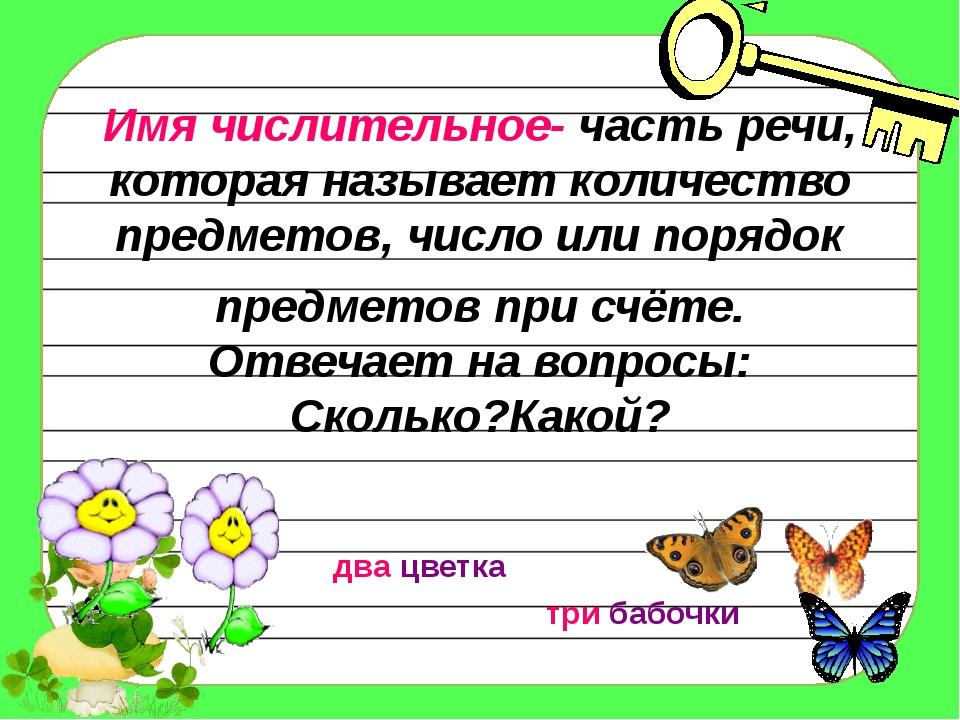 Имя числительное- часть речи, которая называет количество предметов, число и...