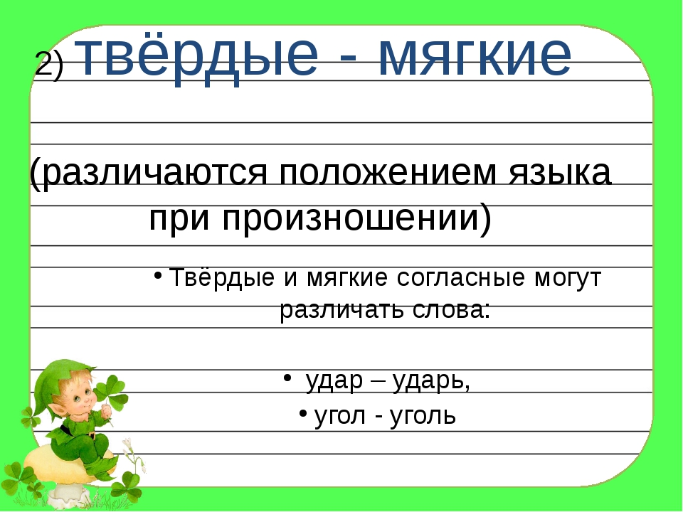 2) твёрдые - мягкие (различаются положением языка при произношении) Твёрдые и...