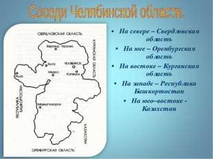 На севере – Свердловская область На юге – Оренбургская область На востоке – К