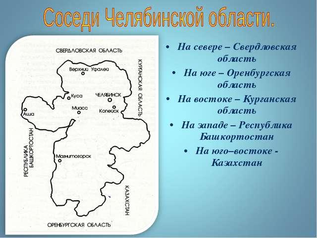 На севере – Свердловская область На юге – Оренбургская область На востоке – К...