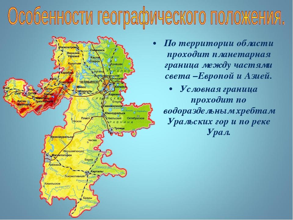 По территории области проходит планетарная граница между частями света –Европ...