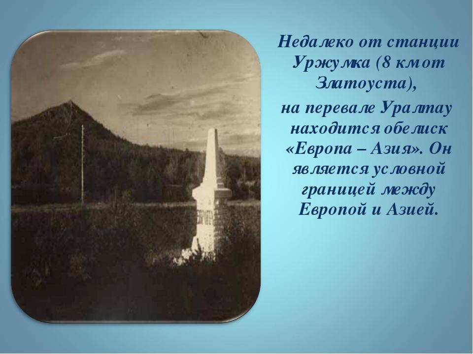 Недалеко от станции Уржумка (8 км от Златоуста), на перевале Уралтау находит...